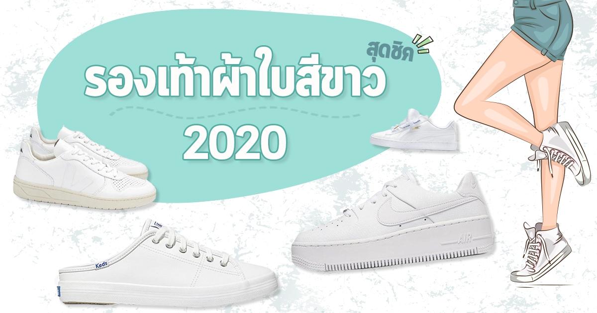 รองเท้าผ้าใบสีขาว 2