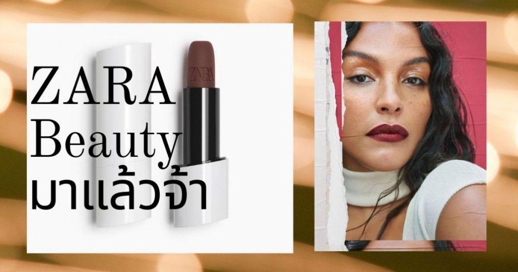 Zara Beauty มีเครื่องสำอางค์มากมาย